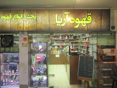 فروشگاه قهوه آریا