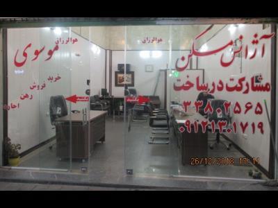 مشاور املاک موسوی