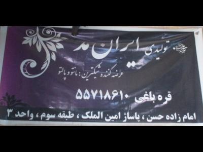 تولیدی ایران مد - تولیدی پوشاک زنانه امامزاده حسن