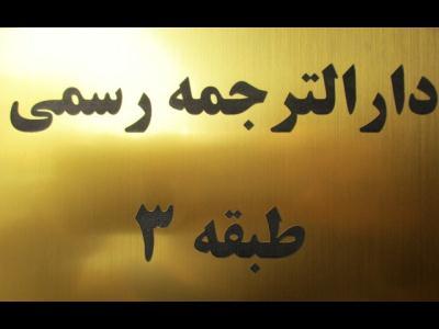 دارالترجمه رسمی شماره 687 تهران