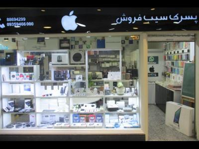 اپل استور پسرک سیب فروش