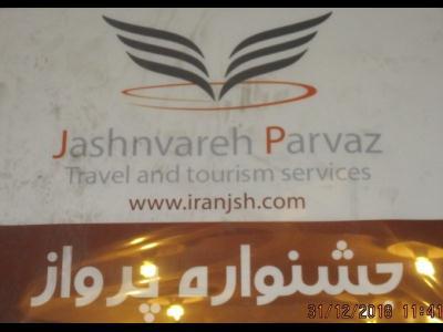 شرکت خدمات مسافرتی و جهانگردی جشنواره پرواز