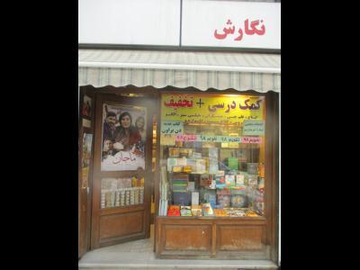 کتاب فروشی نگارش