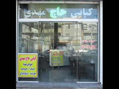 کبابی حاج مهدی