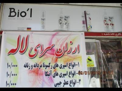 فروشگاه آرایشی و بهداشتی لاله - لوازم آرایشی - لوازم بهداشتی - خیابان دماوند