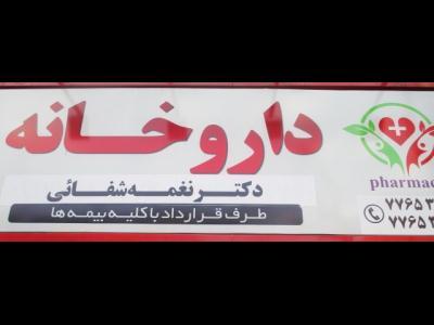 داروخانه دکتر نغمه شفائی