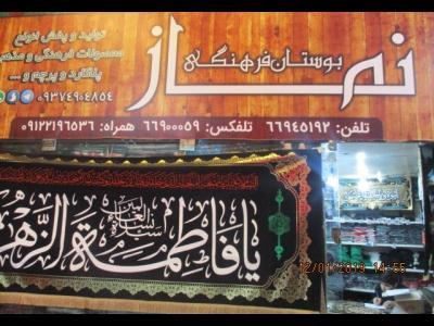 بوستان فرهنگی نماز