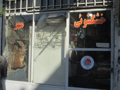 خشکشویی تخصصی مهر - خشکشویی منطقه نارمک - خشکشویی خیابان مدنی