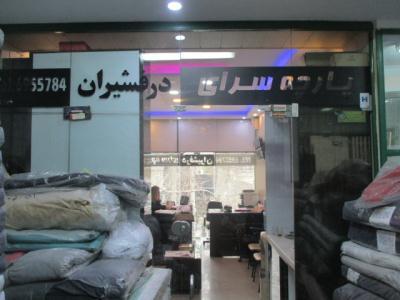 دفتر محصولات درفشیران - انواع پارچه - پارچه فانتزی - خدمات رنگرزی - بافندگی - منطقه 6 - خیابان فلسطین