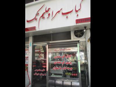کبابسرا و حلیم تک