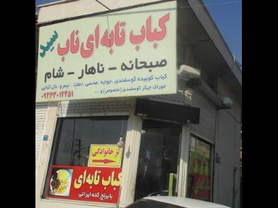 کباب تابه ای سید
