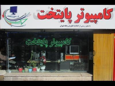 کامپیوتر پایتخت - کامپیوتر تهرانسر - خدمات کامپیوتری تهرانسر