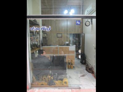 فروشگاه سیدزاده