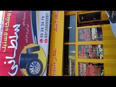 فروشگاه لاستیک سلطانی - فروش انواع لاستیک چهاردانگه