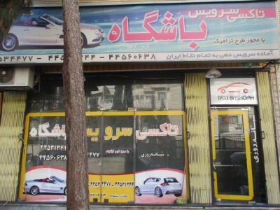 تاکسی سرویس باشگاه
