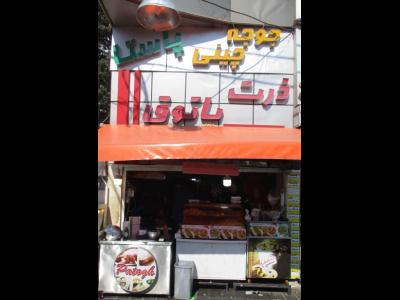 فست فود پاتوق - فست فود - ستارخان - منطقه 5 - تهران - پیتزا - ساندویچ - برگر - رستوران - اغذیه