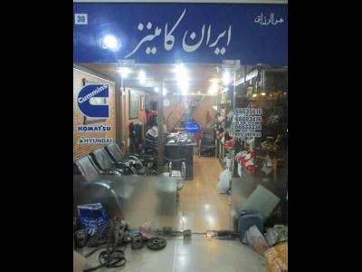 فروشگاه ایران کامینز
