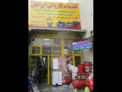 خدمات کارواش ایرانیان