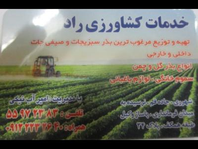 خدمات کشاورزی راد