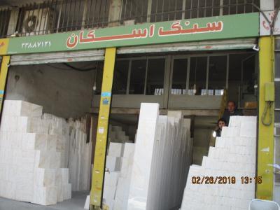 تولید سنگ اسکان