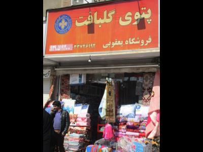 فروشگاه یعقوبی