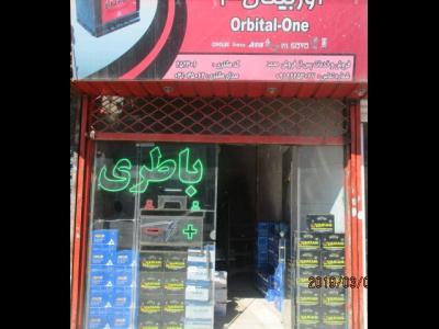 باطری سازی و فروش باطری اتمی اربیتال (محمد)