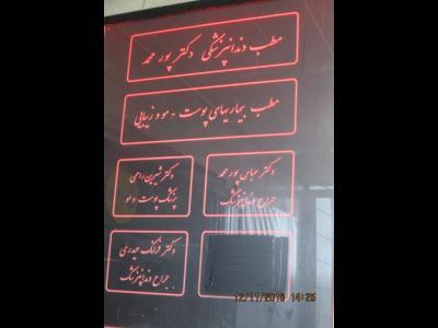 مطب دکتر عباس پورمحمد