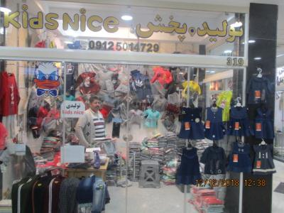 Kids Nice بازار عباس آباد - تولید و پخش پوشاک بچه گانه بازار