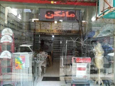 فروشگاه رگال امیر