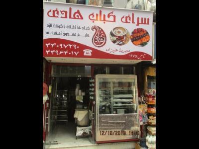 کباب سرای هادی و حانی