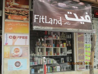 فروشگاه فیت FitLand