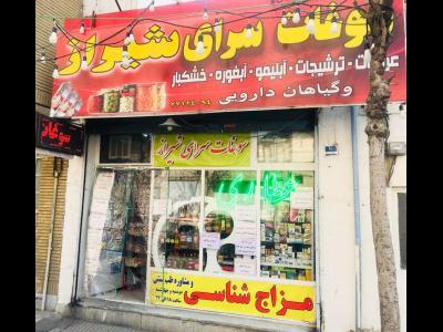 سوغات سرای شیراز