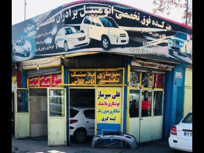 خدمات اتومبیل برادران محمدی