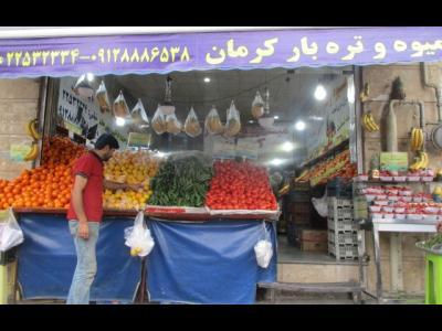 بازار میوه و تره بار کرمان