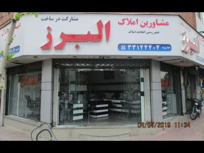 مشاورین املاک البرز