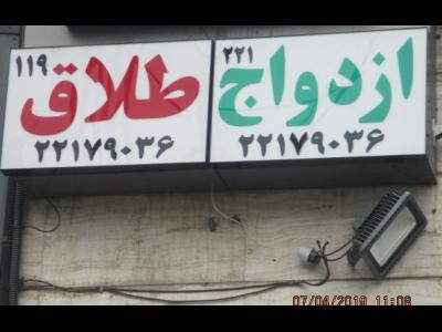 دفتر ازدواج 221 و طلاق 119 تهران
