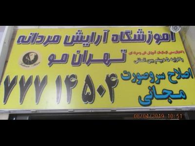آموزشگاه آرایش مردانه تهران مو