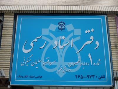 دفتر اسناد رسمی شماره 1 رودبار قصران