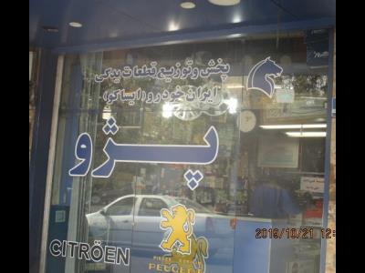 فروشگاه مجاز ایران خودرو