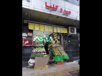 سوپر میوه گلها - میوه فروشی غرب تهران - سوپر میوه شهرک غرب