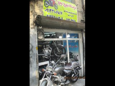فروشگاه شهروز موتور