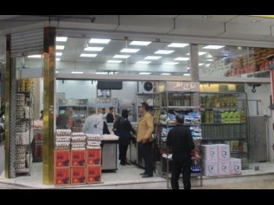 فروشگاه حاج نظر