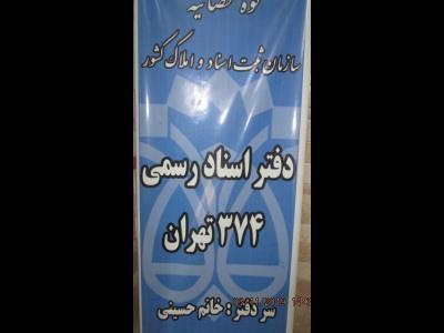 دفتر اسناد رسمی 374 تهران - دفتر اسناد رسمی در مشیریه