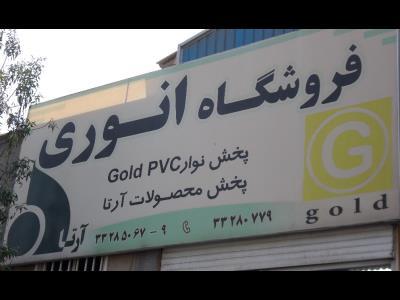 فروشگاه انوری - MDF آرتا در تهران - شهرک صنعتی خاوران