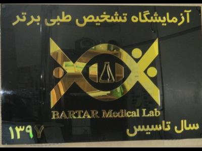 آزمایشگاه تشخیص طبی برتر - آزمایشگاه برتر - آزمایشگاه شهرک رضویه - آزمایشگاه شرق تهران - آزمایشگاه منطقه 15