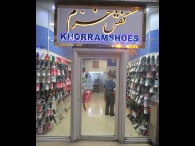 فروشگاه کفش خرم