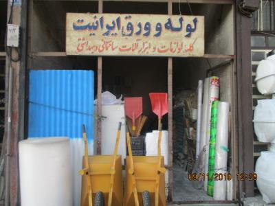 فروشگاه شرق تهران محمدی