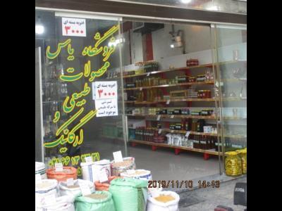 فروشگاه محصولات طبیعی یاس