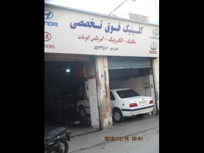 مرکز تخصصی تعمیرات خودرو حق وردی