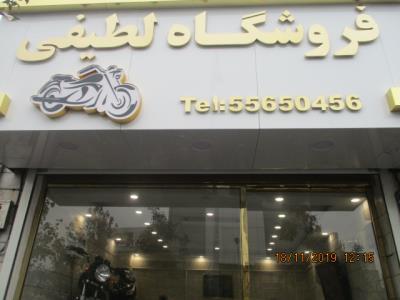 فروشگاه لطیفی (موتورسیکلت لطیفی)